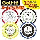 [10個以上49個までの場合] ポーカーチップマーカー ホールインワン記念 (Z-945) ゴルフチップマーカー LITE ラ…