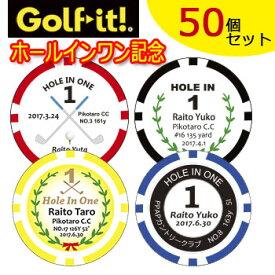 [50個セット] ポーカーチップマーカー ホールインワン記念 (Z-946) ゴルフチップマーカー LITE ライト ゴルフ【ラッキーシール対応】