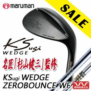 [期間限定価格 45%OFF] マルマン KSウェッジ KS WEDGE ZERO BOUNCE WF ケイエスウェッジ ゼロバウンス ダブリュエフ MARUMAN マルマンゴルフ メンズ ゼロバンス