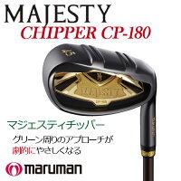 マルマンマジェスティチッパーCP-110メンズ/レディースカーボンシャフト(MAJESTYTC710)MARUMANMAJESTYCHIPPER