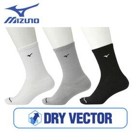 [メール便可能]ミズノ ソックス [レギュラー丈] 52JX7002 ドライベクター (底パイル)日本製 メンズフリー(25〜27cm)(吸湿速乾) 靴下 DRY VECTOR MIZUNO ゴルフ 【ラッキーシール対応】
