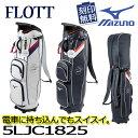 [NEW/2018]ミズノ FLOTT(フロット) キャディバッグ 5LJC182500 9.5型(77cm)/約3.2kg/47インチ対応 MIZUNO ゴルフ【ラッキーシール対応】