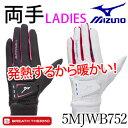 [メール便のみ]ミズノ サーマグリップ レディースゴルフグローブ(手袋) 両手 5MJWB752 MIZUNO ゴルフ レディ…