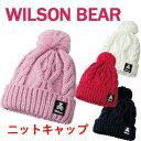 即納★ウィルソン ベア レディース ニットキャップ WBC1833LW 冬用 帽子 WILSON BEAR ウイルソンベア 2018年…