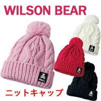 即納★[2018AW]ウィルソンベアレディースニットキャップWBC1833LW冬用帽子WILSONBEARウイルソンベア2018年ニューモデル【KOBE】