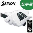 ダンロップ SRIXON スリクソン ゴルフグローブ(手袋) 左手用 GGG-S024 ホワイト プロシリーズ クラリーノ 全天候型 [メール便可能] DUNLOP 【セール価格】