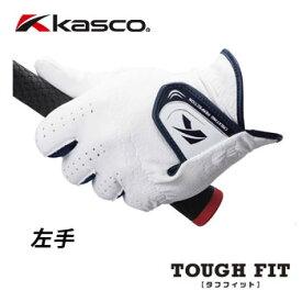 即納★キャスコ タフフィット メンズゴルフグローブ(手袋) 左手 SF-1618 TOUGH FIT KASCO 男性用 [メール便可能]【セール価格】