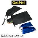 [メール便可能(1個まで)]ライト 片方入れシューズケースC-67 LITE ゴルフ【セール価格】