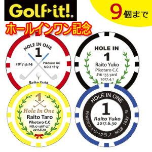 [9個までの場合] ポーカーチップマーカー ホールインワン記念 (Z-944) ゴルフチップマーカー LITE ライト ゴルフ【セール価格】
