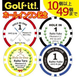 [10個以上49個までの場合] ポーカーチップマーカー ホールインワン記念 (Z-945) ゴルフチップマーカー LITE ライト ゴルフ【セール価格】