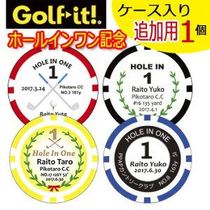 [追加用1個/ケース入] ポーカーチップマーカー ホールインワン記念 専用ケース付き(Z-946+Z600) ゴルフチップマーカー LITE ライト ゴルフ【セール価格】