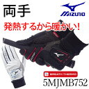 [メール便のみ]ミズノ サーマグリップ ゴルフグローブ(手袋) 両手 5MJMB752 MIZUNO ゴルフ メンズ 冬用BREA…