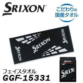 ダンロップ SRIXON スリクソン フェイスタオル GGF-15331 DUNLOP ゴルフ 箱入りギフト ゴルフコンペ景品/賞品 【ラッキーシール対応】