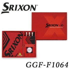 ダンロップ スリクソン SRIXON-X- GGF-F1064 箱入りギフト DUNLOP SRIXON ゴルフコンペ景品/賞品 【ラッキーシール対応】