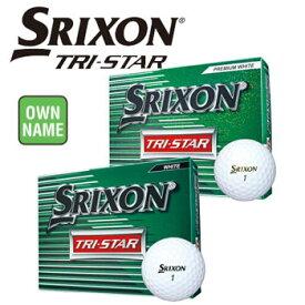 【オンネーム対応】ダンロップ スリクソン SRIXON TRI-STAR ボール 3ダース(36球) DUNLOP ゴルフボール オウンネーム 【ラッキーシール対応】