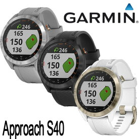 即納★ガーミン GARMIN S40 GPSゴルフナビ [腕時計型 高低差非対応 高性能距離測定器]Approach S40 【ラッキーシール対応】