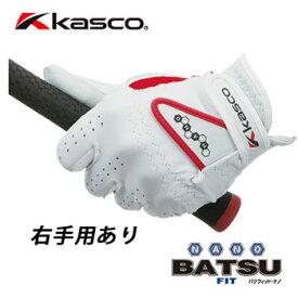 キャスコ バツフィットナノ ゴルフグローブ(手袋) SF-1820(左手)/SF-1820R(右手) BATSU FIT NANO KASCO [メール便可能]【ラッキーシール対応】