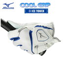 [メール便可能]ミズノ クールグリップ 夏用ゴルフグローブ(手袋) (左手) 5MJML902 アイスタッチ COOLGRIP I…