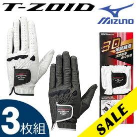 [おすすめ品/44%OFF]ミズノ ティーゾイド ゴルフグローブ(手袋) 3枚セット [左手(右利き用)] 5MJM1407  (あて布付き)手袋 T-ZOID MIZUNO ゴルフ [メール便可能] 【ラッキーシール対応】