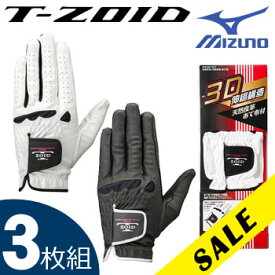 [おすすめ品/21黒のみ/57%OFF]ミズノ ティーゾイド ゴルフグローブ(手袋) 3枚セット [左手(右利き用)] 5MJM1407 (あて布付き)手袋 T-ZOID MIZUNO ゴルフ [メール便可能] 【セール価格】