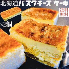 バスクチーズケーキ 2個セット 送料無料 チーズケーキ バスチー スイーツ お菓子 ケーキ セブン 冷凍 約12人分 ベイクドチーズケーキ フロマージュ 北海道 生クリーム 誕生日 嵐にしやがれ マツコの知らない世界 ウィンズアーク 差し入れ お菓子