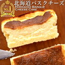 北海道 バスクチーズケーキ 1個 送料無料 バスチー お菓子 ケーキ ベイクドチーズケーキ フロマージュ 誕生日 嵐にし…