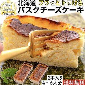 北海道 バスクチーズケーキ 2個 送料無料 誕生日 スイーツ ギフト 帰省 みやげ おみやげ プレゼント ケーキ レアチーズケーキ お菓子 お取り寄せ 贈り物 ギフト 洋菓子 冷凍 人気 ランキング