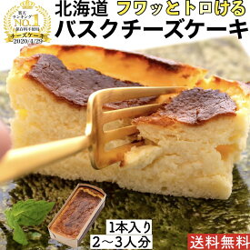 北海道 バスクチーズケーキ 1個 送料無料 バスチー お菓子 ケーキ チーズケーキ フロマージュ 誕生日 嵐にしやがれ スイーツ 北海道 チーズケーキ マツコの知らない世界 差し入れ お菓子 バレンタイン