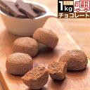 【チョコ】豆乳 おからクッキー 訳あり 1kg 送料無料 ダイエット お菓子 ココア カカオ ポリフェノール プロテイン 女…