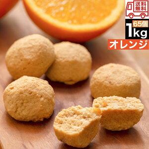 【オレンジ】 豆乳おからクッキー 1kg 訳あり 送料無料 お試し おからクッキー プロテイン チョコ 女性 ダイエット レシピ 個包装 スイーツ ウィンズアーク 差し入れ お菓子 大量 可愛い 糖質