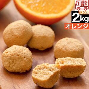【オレンジ】 豆乳 おからクッキー 2kg 訳あり 送料無料 ダイエット お菓子 スイーツ プロテイン チョコ 女性 ダイエット レシピ 個包装 スイーツ ウィンズアーク 差し入れ お菓子 大量 可愛