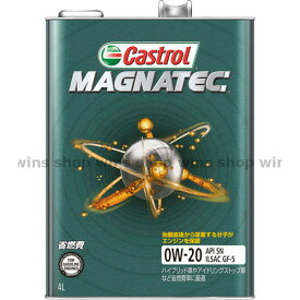(Castrol)カストロール マグナテック 0W-20スーパーFE 4L