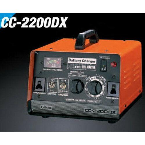 (cellstar)セルスター バッテリー充電器 CC2200DX DC12V/24V ハイパワー セルスタート機能 逆接防止回路