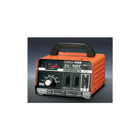 (cellstar)セルスターバッテリー充電器 SV-50T 密閉型 開放型 対応 バッテリー充電器