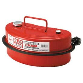 (Meltec)大自工業 ガソリン缶3L FK-03 防災用品 ガソリン缶 防災