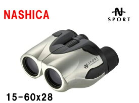 (NASHICA)ナシカ 最大60倍 コンパクトズーム双眼鏡 N.SPORT 15-60×28
