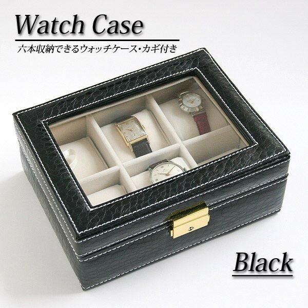 時計6本収納ケース ブラック インテリアに最適! 鍵付き 腕時計収納