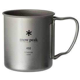 (snow peak)スノーピーク チタンシングルマグ 450 (snowpeak) | アウトドア アウトドア用品 アウトドアー 用品 アウトドアグッズ キャンプ キャンプ用品 マグ マグカップ チタン チタンマグ コップ チタンカップ テーブルウェア バーベキュー 小物 ドリンクカップ カップ