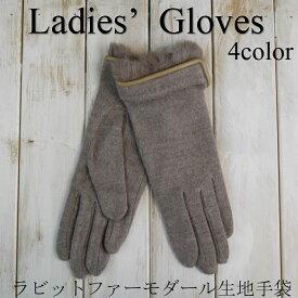 モダール生地使用レディース手袋(内側ラビットファー)