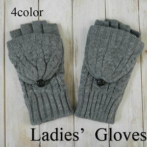 裏ボア ケーブル編み ニット指切フード付きレディース手袋