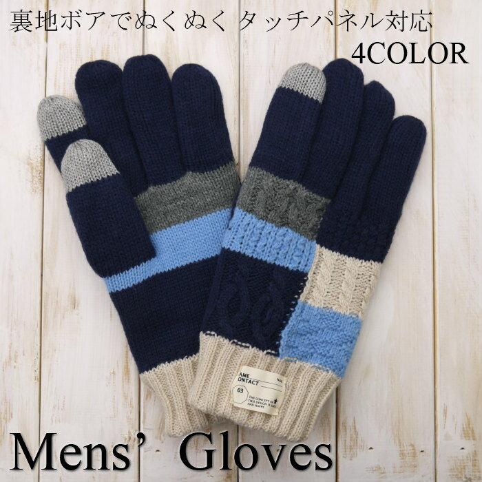 スマホ対応ふわふわ裏ボア☆ニットメンズ手袋(ケーブル編みパッチワーク柄)