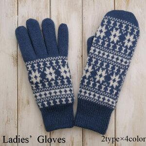 北欧柄裏ボアニットレディース手袋 五本指&ミトン