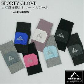 大豆繊維使用UVカットスポーツ手袋(ショート丈アーム)すべり止め付き
