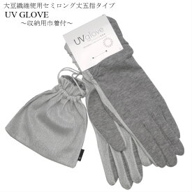 大豆繊維使用平メッシュUVカット手袋(巾着付き)セミロング・ミドル丈五本指タイプ