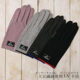 大豆繊維使用UVカットスポーツ手袋(ショート丈五本指手袋)すべり止め付き