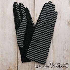 綿100%接触冷感平側メッシュUV手袋(ボーダー柄)ショート丈五本指タイプ