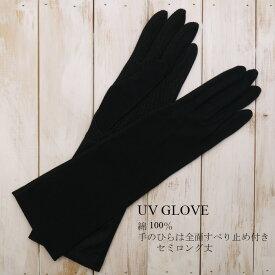 綿100%すべり止め付き内側メッシュUV手袋(セミロング丈五本指タイプ)/UV対策 紫外線対策 日焼け予防 夏用手袋 運転 UVケア