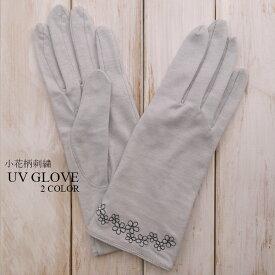 小花刺繍ショート丈UV手袋 五本指タイプ