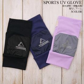 吸水速乾・接触冷感UVスポーツ手袋(アームタイプ・すべり止め付き)