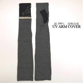 UVカット&接触冷感 綿100%ボーダー柄ロング丈アーム手袋(刺繍デザイン)